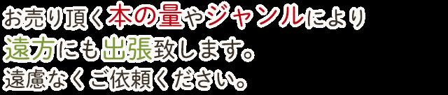昨日発売された新刊書から江戸時代の浮世絵まで松尾堂では様々なジャンルの買取が可能です!30冊から3万冊まで買取実績があります!